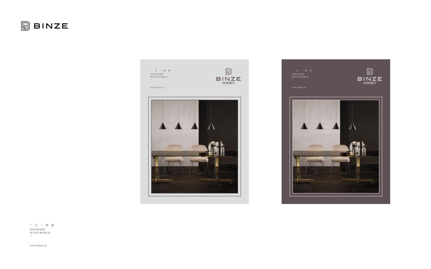 宾致客厅VI设计