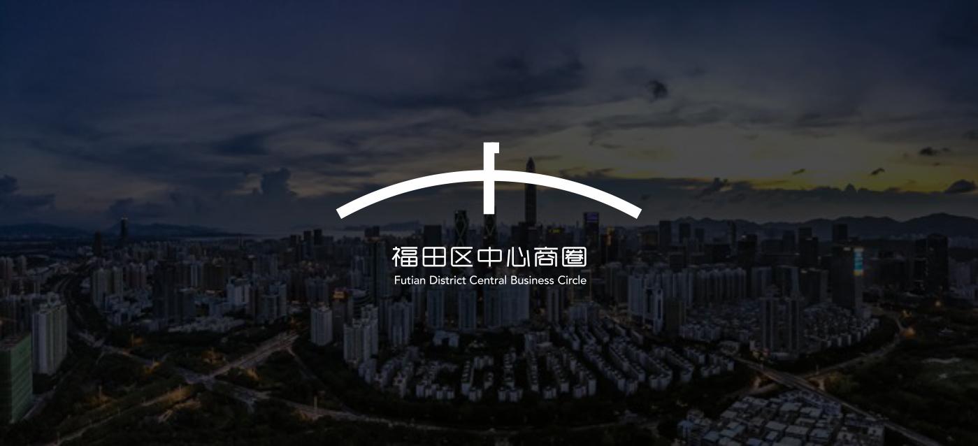 福田区中心商圈LOGO