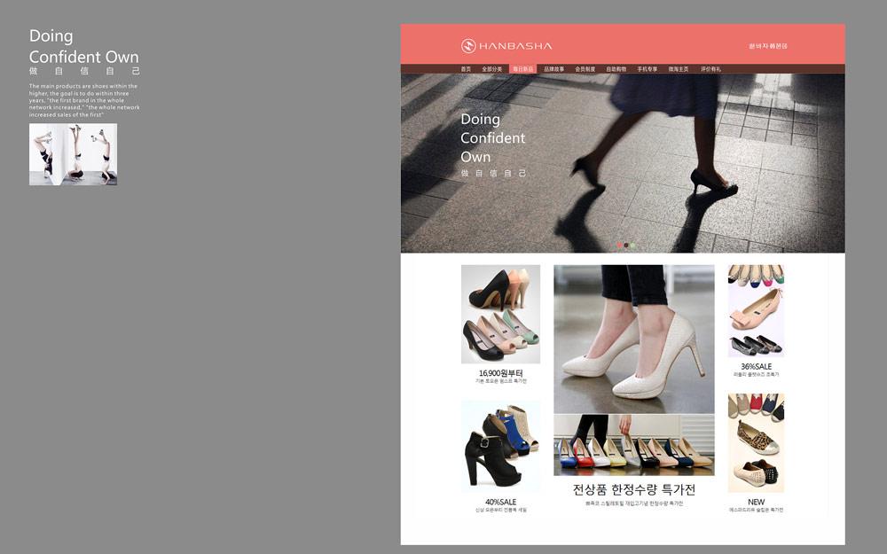 韩芭莎电商女鞋VI设计