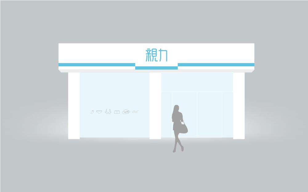 亲力时尚百货品牌VI设计