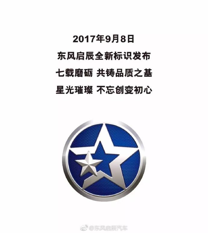 启辰汽车新LOGO