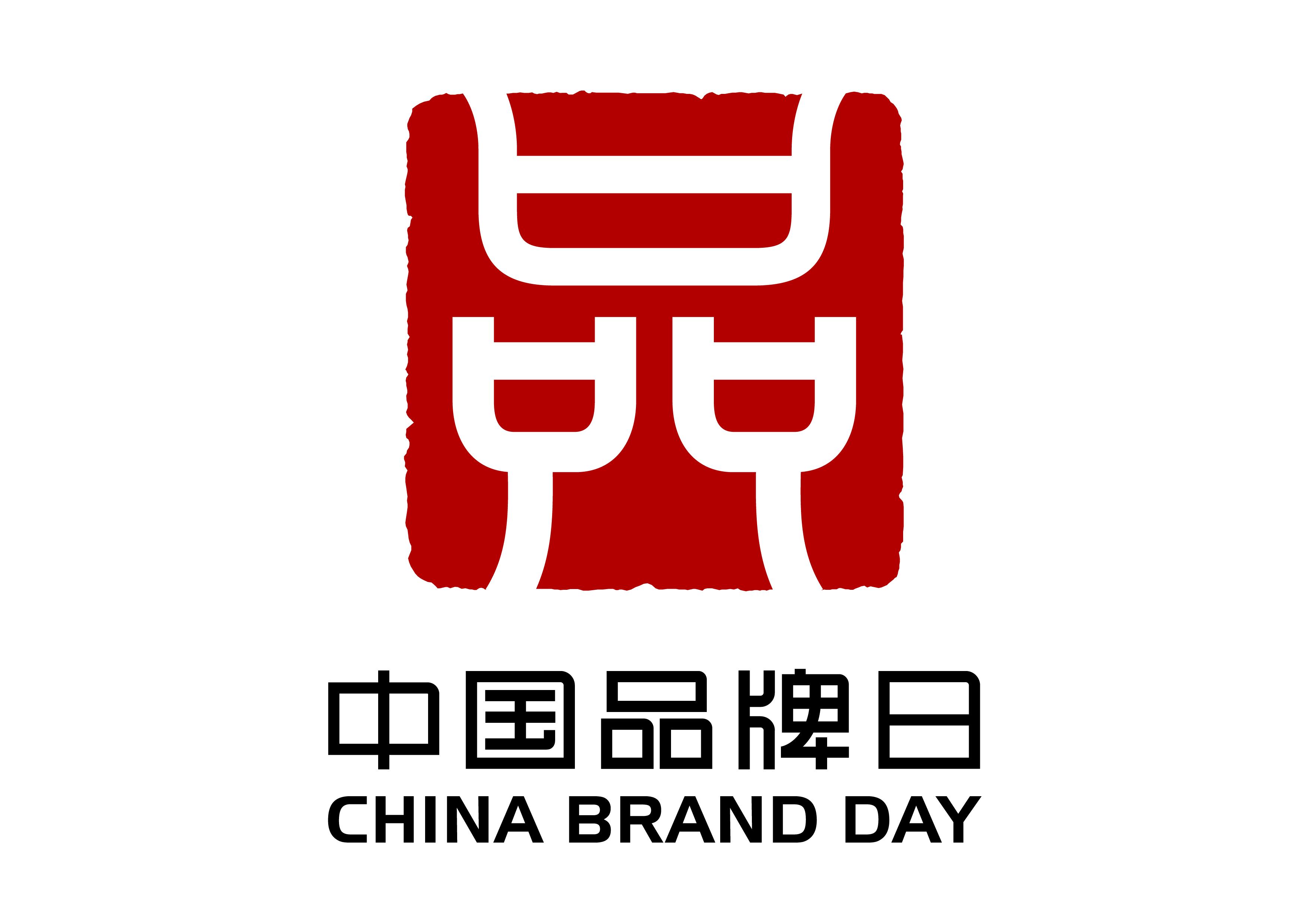 中国品牌日LOGO