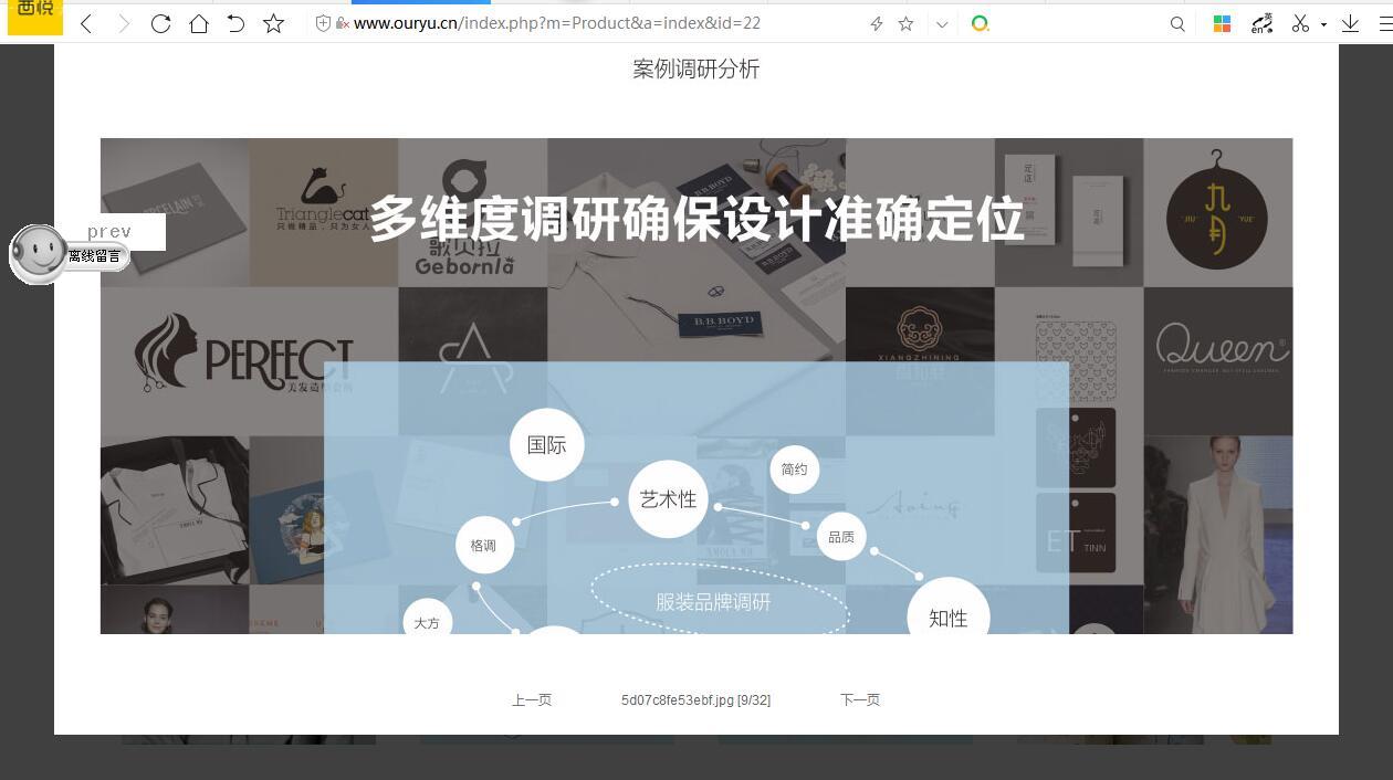 深圳域视觉品牌设计盗我司案例